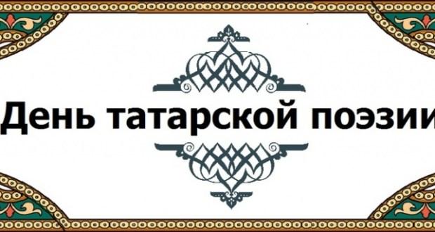 В Краснодаре состоится День татарской поэзии