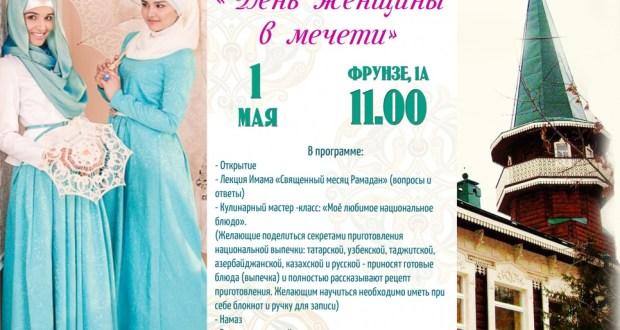 В Новосибирске — «День женщины в мечети»