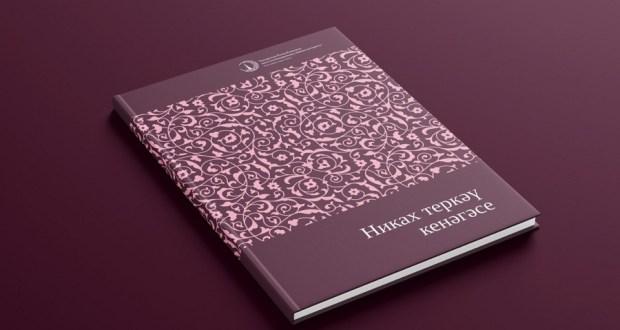 Изданы метрические книги для записи никахов, обрядов имянаречения и погребения