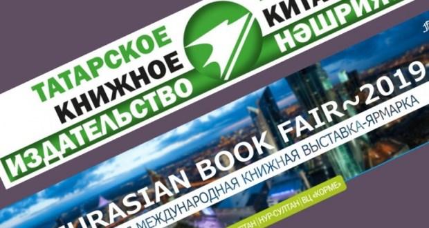 Татарское книжное издательство представит свои книги в IV Евразийской международной книжной выставке-ярмарке
