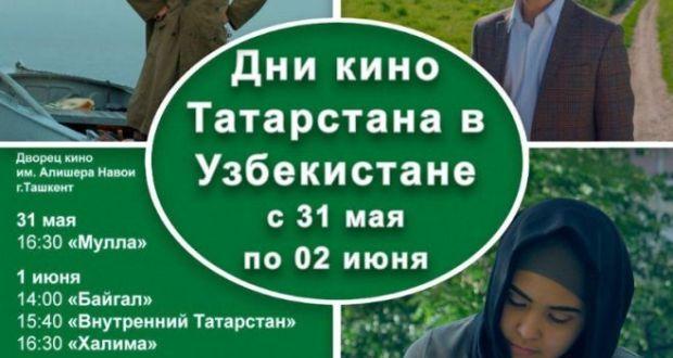 Үзбәкстанда беренче тапкыр Татарстан киносы көннәре уза
