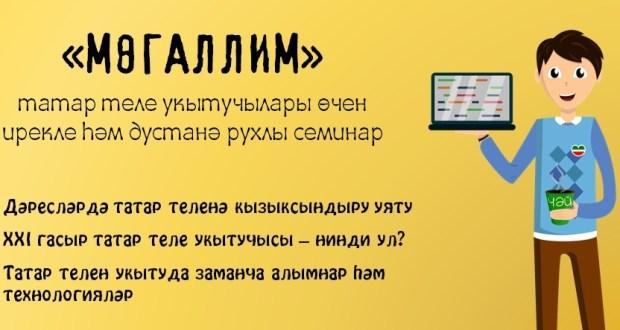 Татар теле укытучыларын «Мөгаллим» очрашуына чакыралар