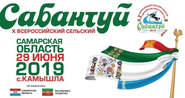 В рамках Всероссийского сельского Сабантуя запланированы увлекательные мероприятия