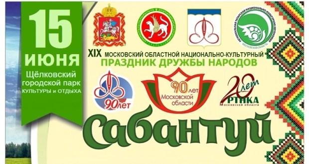Kazan is preparing for Sabantuy for a million euros