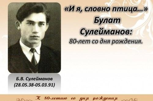 В Тюмени состоятся «Сулеймановские чтения»