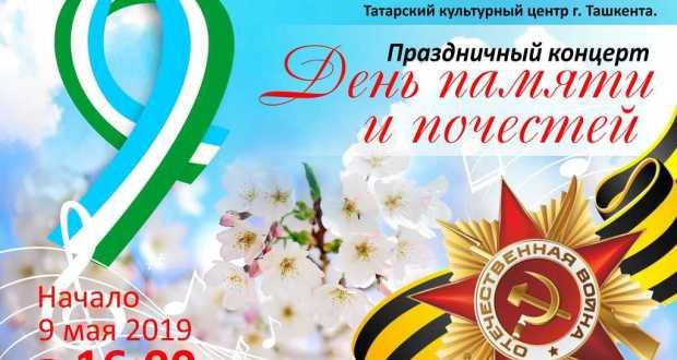 Ташкентта татар мәдәнияте үзәге Бөек Җиңү уңаеннан концерт оештыра