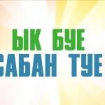 III Төбәкара Ык буе татар авыллары сабантуена рәхим итегез!