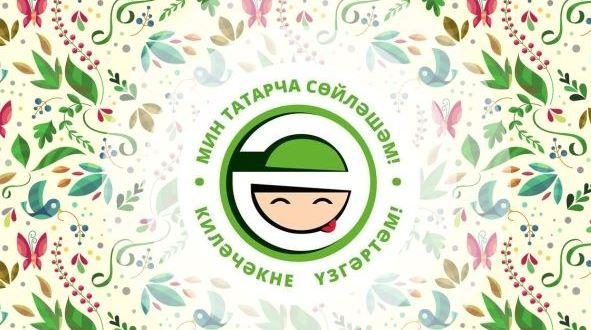 Впервые в городе Магнитогорске прошла всемирная акция «Мин татарча сойлэшэм» («Я говорю по-татарски»).