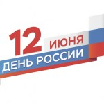 Поздравление председателя Нацсовета В.Г. Шайхразиева с Днем России