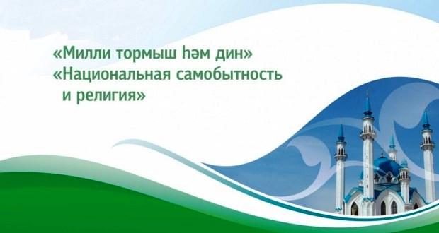 ПРОГРАММА X Всероссийского Форума  татарских  религиозных деятелей