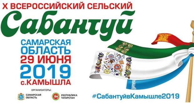 Program of the X All-Russian Rural Sabantui in the village of Kamyshla, Samara Region