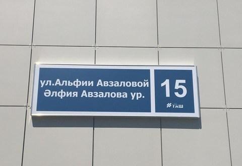 «Салават күпере» торак комплексындагы бер урамга Әлфия Авзалова исеме бирелде
