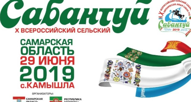 The 10th jubilee  of  All-Russian  Village  Sabantui will be held in Samara