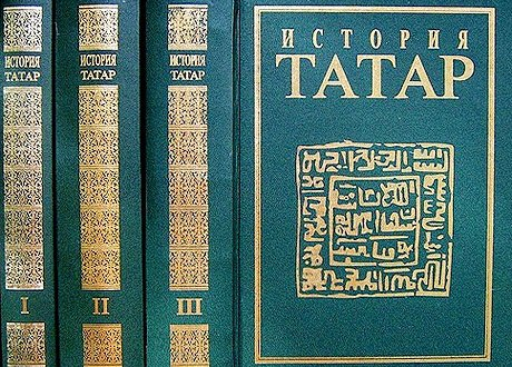 "Seven-volume ""History of the Tatars since ancient times"" will be translated into Chinese and Arabic"