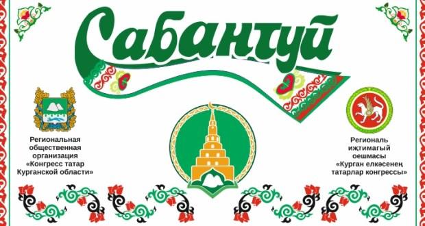 Курганская область приглашает на Сабантуй