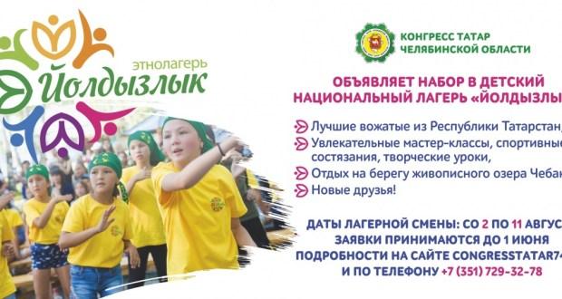 В Челябинской области будет работать детский этнокультурный оздоровительный лагерь
