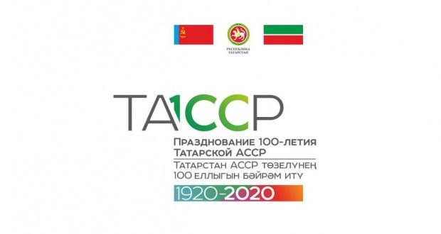 ТАССРның 100 еллыгына