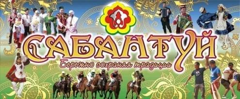 В Кирове отпраздновали Вятский Сабантуй