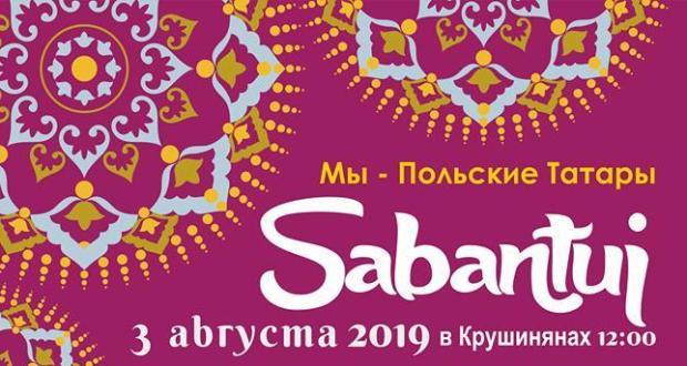 3 августа в Польше пройдёт народный татарский и башкирский праздник Сабантуй