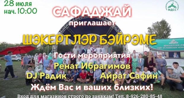 В татарском селе Сафаджай Нижегородской областисостоится «Шэкертлэр бэйрэме»