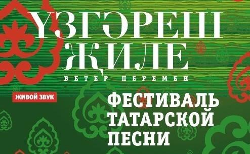 Фестиваль татарской песни в Нью-Йорке обойдётся в 15 млн рублей
