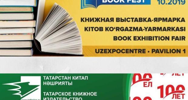 Татарское книжное издательство в Ташкенте