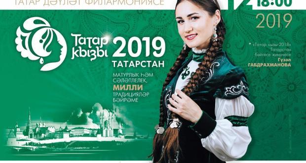 Республиканский конкурс  «Татар кызы-2019»: до финала несколько дней!