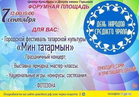 As part of the Day of the Peoples of the Middle Urals, a festival of Tatar culture will be held in Asbest