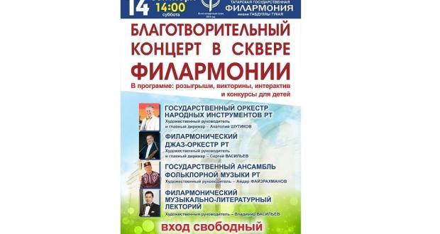В сквере Татарской государственной филармонии состоится благотворительный концерт