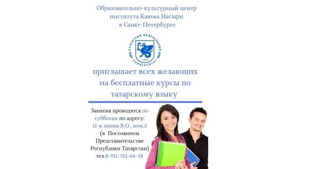 14 сентября в Санкт-Петербурге стартуют курсы татарского языка