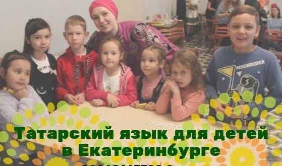 В Екатеринбурге стартуют курсы татарского языка