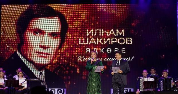 В Казани состоялся концерт памяти Ильгама Шакирова «Китмә, сандугач»