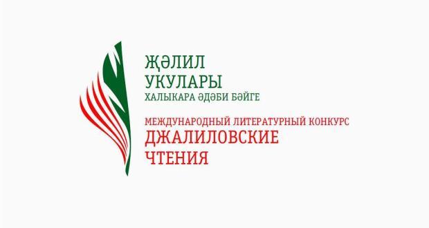 В Баку прошёл I отборочный тур конкурса «Джалиловские чтения»