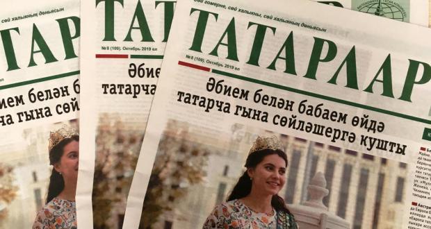 «Татарлар» газетасының яңа саны дөнья күрде