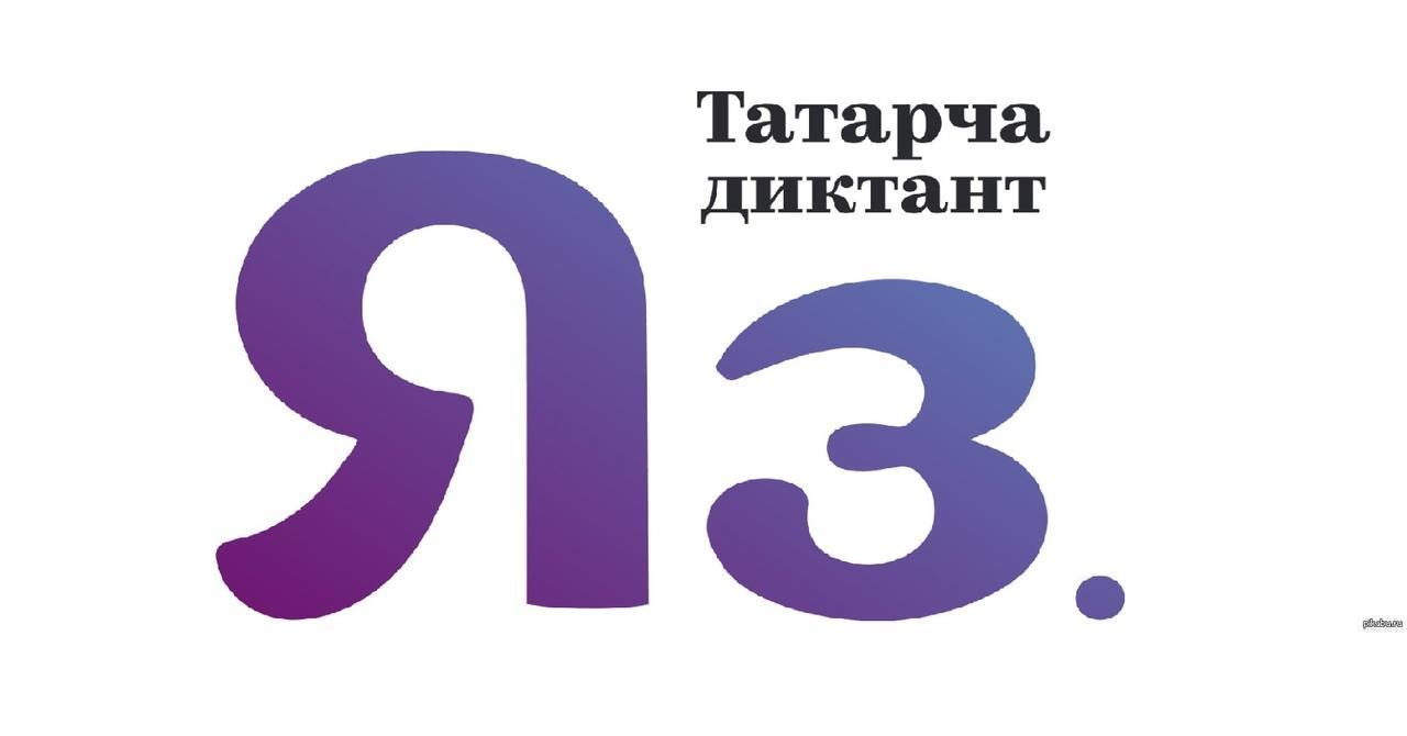 В Петербурге желающие проверят знания татарского языка на акции «Татарча диктант»