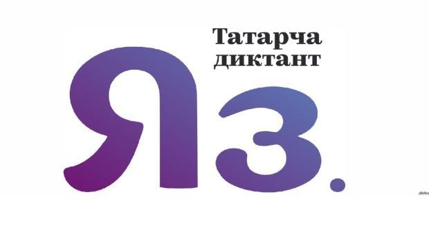19 октября пройдет Всемирная образовательная акция «Татарча диктант»