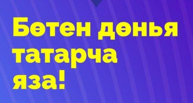 Пензенцы присоединяются к акции «Татарча диктант»