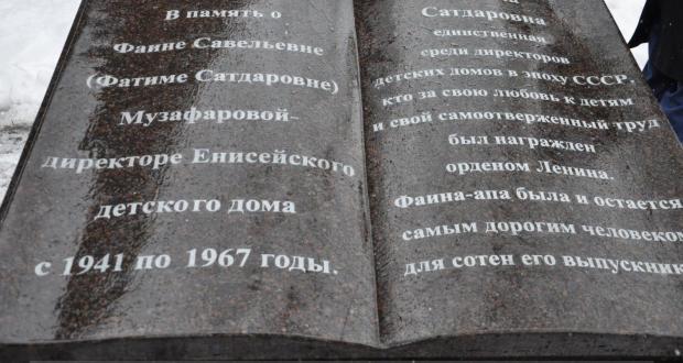 В Енисейске открыли памятный знак в честь директора детского дома Фатимы Музафаровой