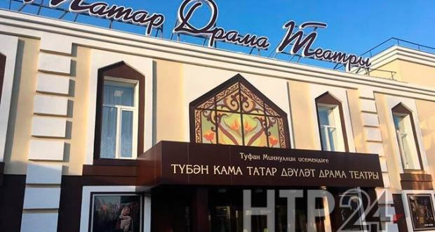 Nizhnekamsk openes the updated Tatar Drama Theater