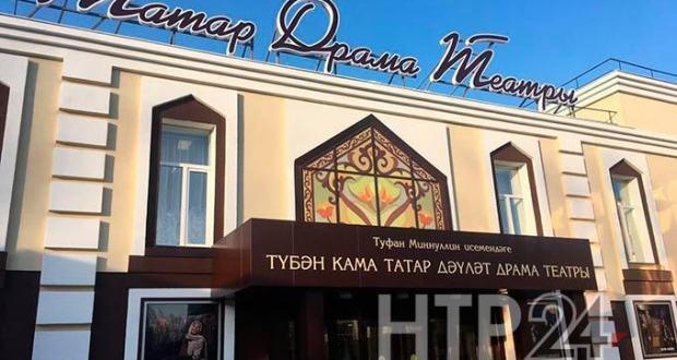 Nizhnekamsk openes the updated Tatar Drama Theater