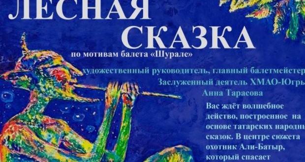 В Ханты-Мансийске поставили спектакль-балет по мотивам татарской сказки