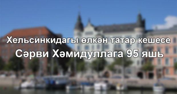 Хельсинкидагы өлкән татар кешесе Сәрви Хәмидуллага 95 яшь тулган