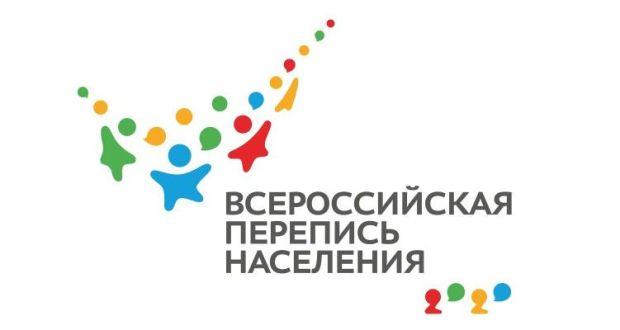 Постановление Правительства РФ «Об организации Всероссийской переписи населения 2020 года»