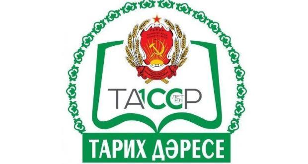 Конкурс к 100-летию образования ТАССР