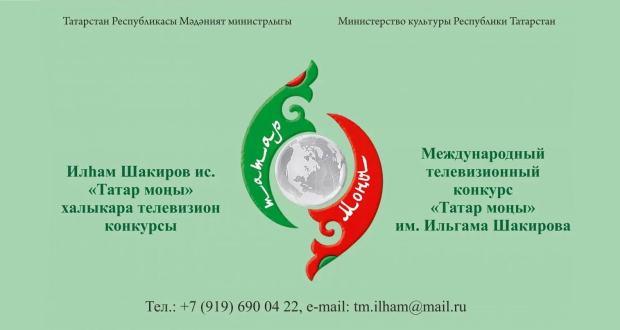 Прием заявок на Международный телеконкурс «Татар моны» им.Ильгама Шакирова