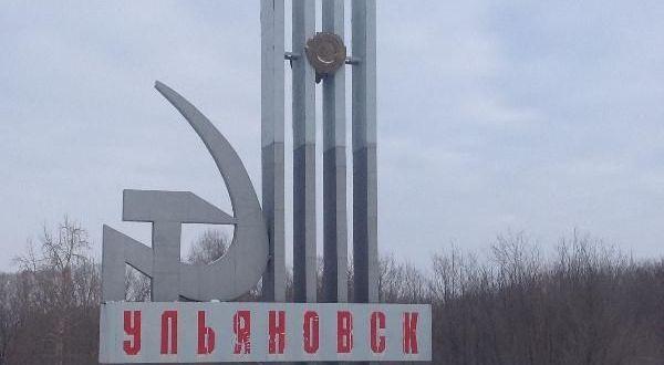 Форум краеведов в Ульяновске