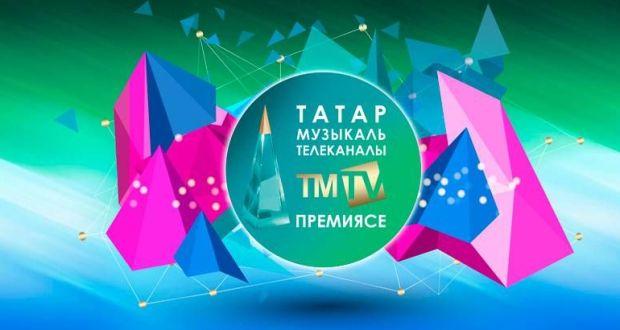 «ТМTV» телеканалы 2019 елның иң яхшы 30 җырчысына статуэткалар тапшырачак