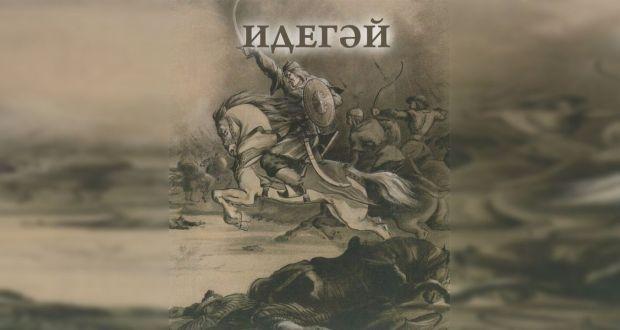 В Эстонии впервые издан перевод эпоса «Идегәй» на эстонском языке