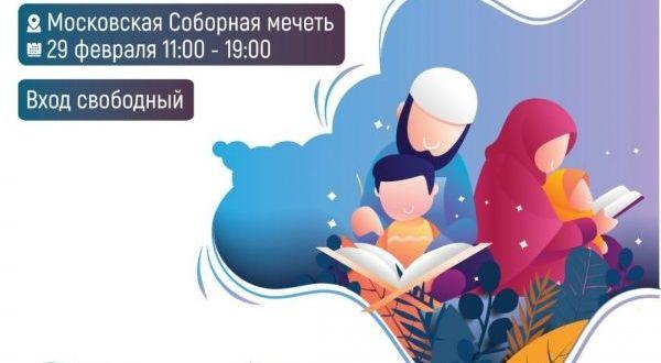В Москве состоится традиционный фестиваль Корана