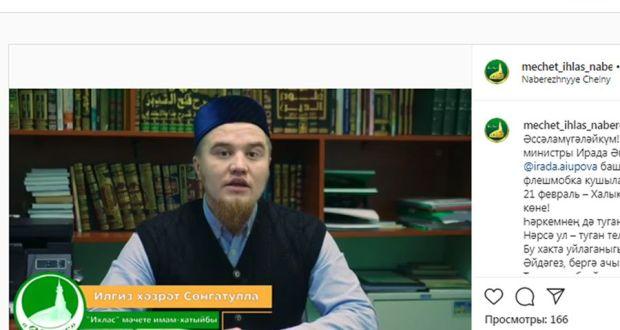 Мухтасибаты Татарстана присоединились к флешмобу «Родной язык – это …»